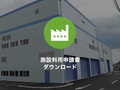 facility_nav_1